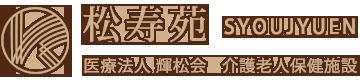 松寿苑 – 介護老人保健施設 – 福岡市西区